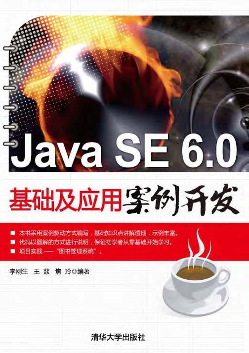 Java SE 6.0基础及应用案例开发
