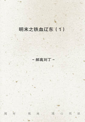 明末之铁血辽东(1)