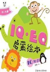 IQ·EQ启蒙绘本:IQ知识