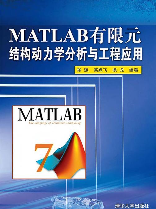 MATLAB有限元结构动力学分析与工程应用