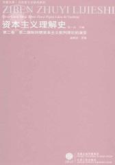 资本主义理解史(第2卷):第二国际时期资本主义批判理论的演变(仅适用PC阅读)