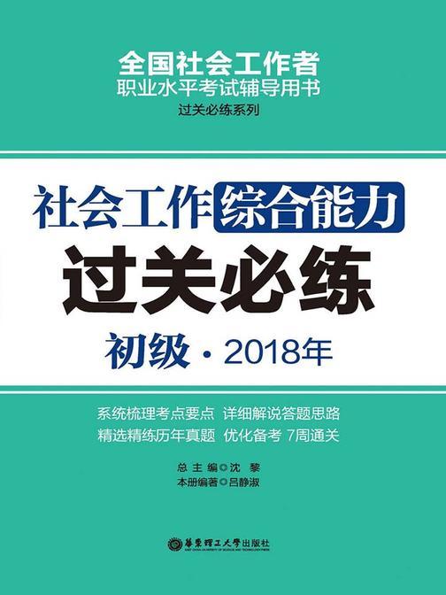 社会工作综合能力(初级) 2018年过关必练