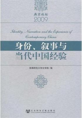 身份、叙事与当代中国经验(仅适用PC阅读)