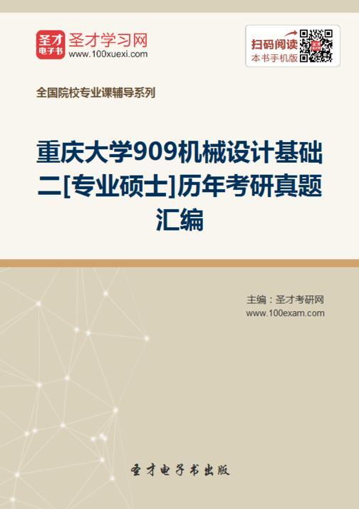 重庆大学909机械设计基础二[专业硕士]历年考研真题汇编