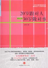 20岁跟对人 30岁做对事——让女人一生好命的新女学(试读本)