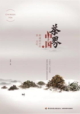 茶界中国(下):跨越时空的茶文化(试读本)