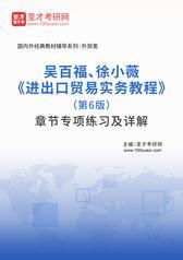 吴百福、徐小薇《进出口贸易实务教程》(第6版)章节专项练习及详解