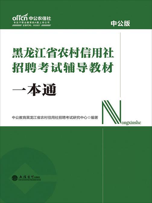 中公2019黑龙江省农村信用社招聘考试辅导教材一本通
