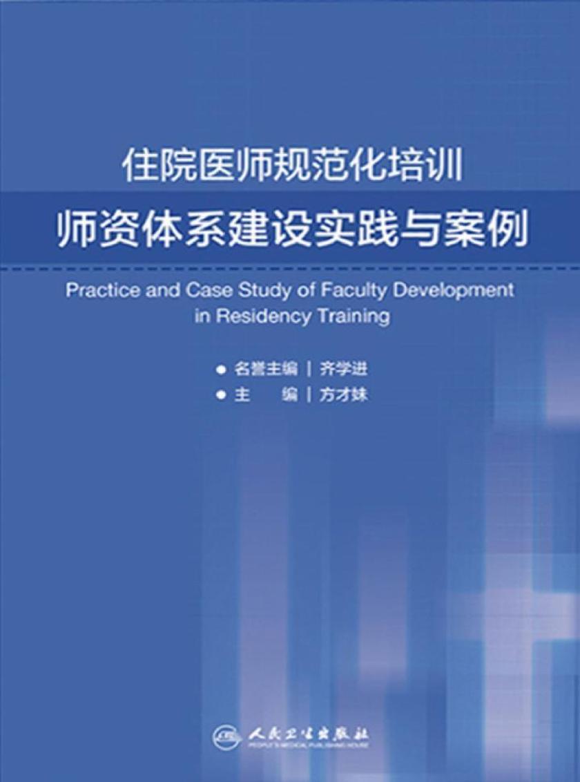 住院医师规范化培训师资体系建设实践与案例