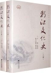 浙江文化史(仅适用PC阅读)