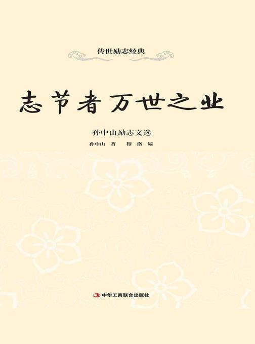 志节者万世之业:孙中山励志文选