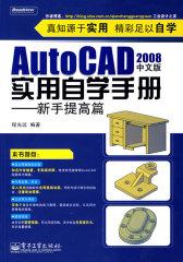 AutoCAD 2008中文版实用自学手册——新手提高篇(试读本)