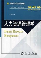 人力资源管理学