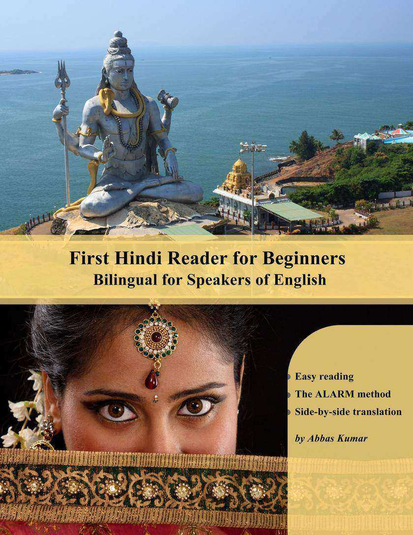 First Hindi Reader for Beginners: Bilingual for Speakers of English