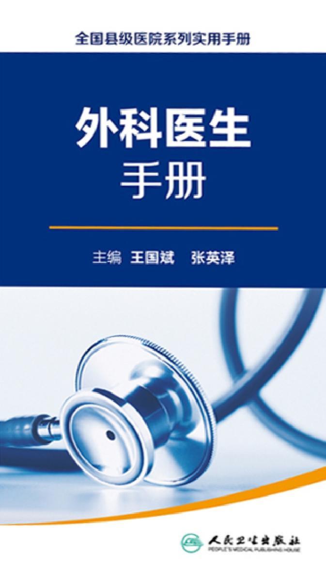 全国县级医院系列实用手册——外科医生手册