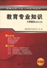 教育专业知识  小学部分(含幼儿园)(仅适用PC阅读)