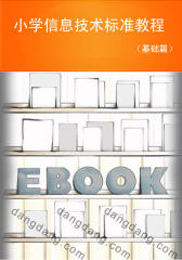 小学信息技术标准教程(基础篇)(仅适用PC阅读)
