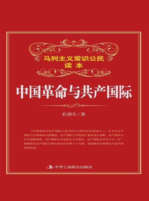 中国革命与共产国际