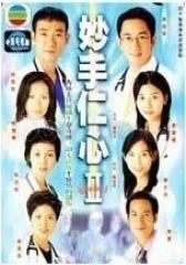 妙手仁心II 粤语版(影视)
