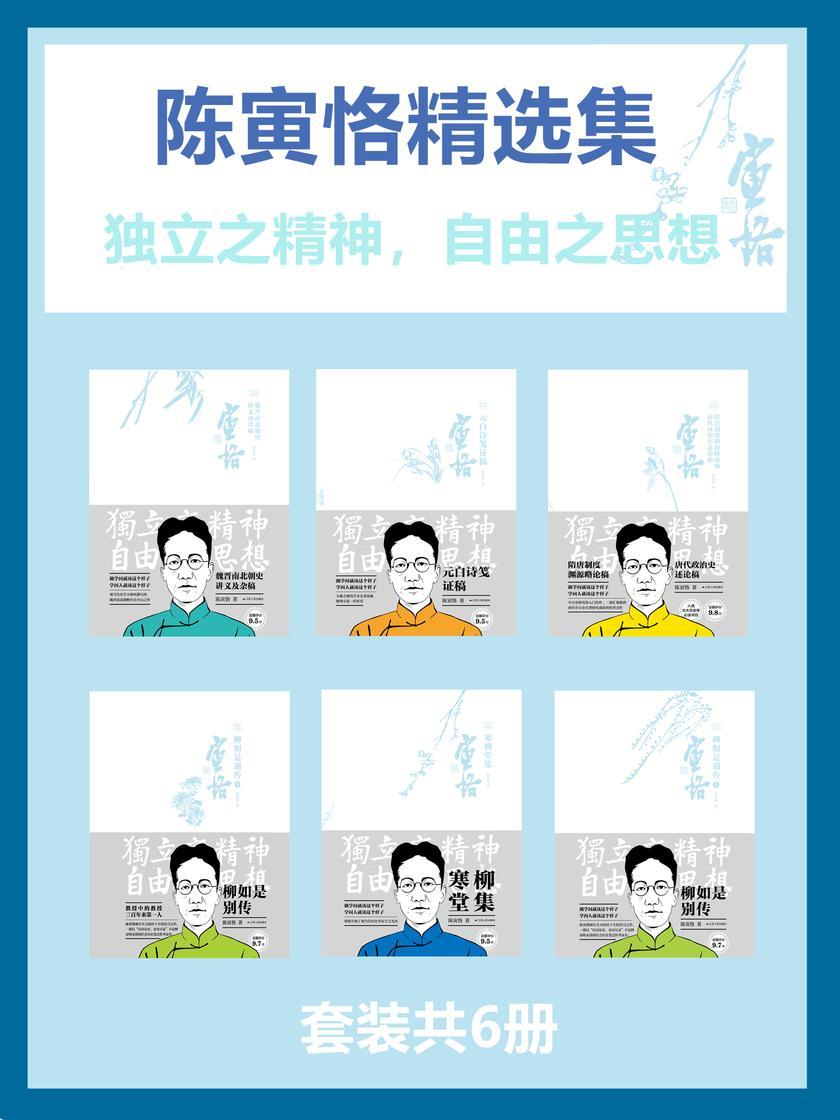 陈寅恪精选集(套装共6册)