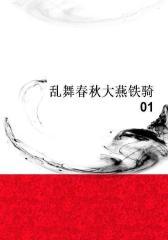 乱舞春秋大燕铁骑01