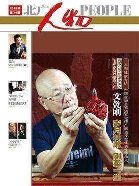 北广人物2018第24期(电子杂志)