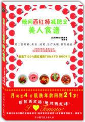 晚间西红柿减肥2:美人食谱(试读本)