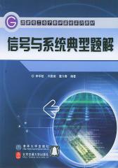 信号与系统典型题解(仅适用PC阅读)