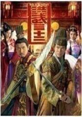 洪武三十二  粤语版(影视)