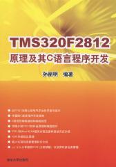 TMS320F2812原理及其C语言程序开发(试读本)