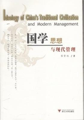 国学思想与现代管理