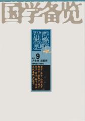 国学备览9(皇帝内经素问·九章算术·近思录·阴符经·周易参同契·黄庭内景经等)