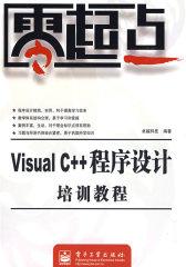 Visual C++程序设计培训教程(试读本)