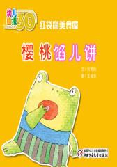 幼儿画报30年精华典藏﹒樱桃馅儿饼(多媒体电子书)(仅适用PC阅读)