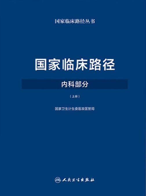 国家临床路径(内科部分)(上册)
