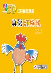幼儿画报30年精华典藏﹒真假红袋鼠(多媒体电子书)(仅适用PC阅读)