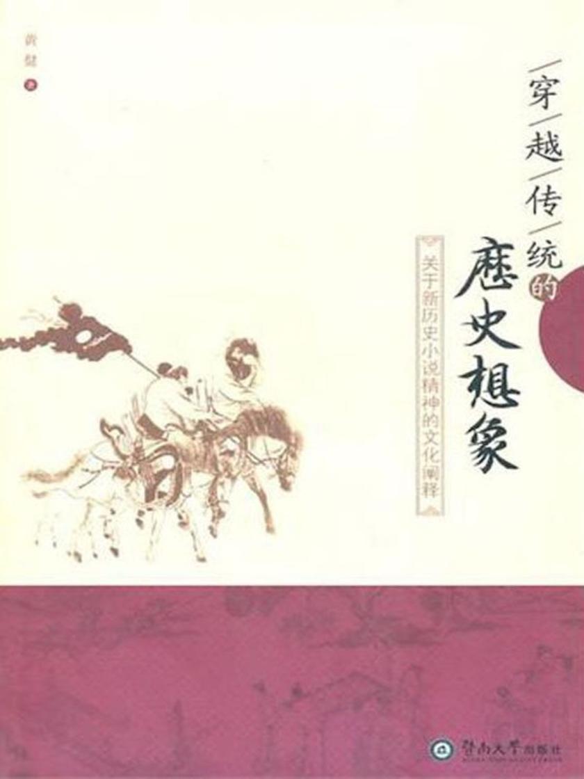 穿越传统的历史想象:关于新历史小说精神的文化阐释