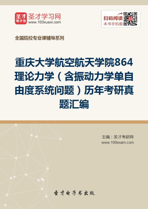 重庆大学航空航天学院864理论力学(含振动力学单自由度系统问题)历年考研真题汇编