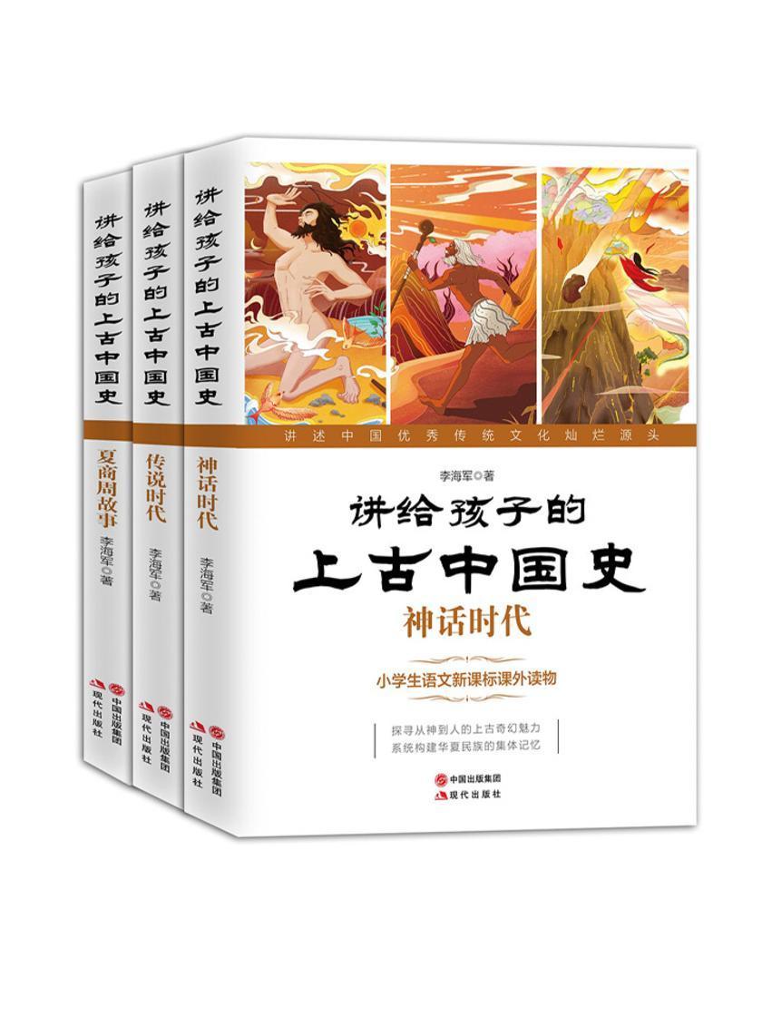 讲给孩子的上古中国史(全三册)