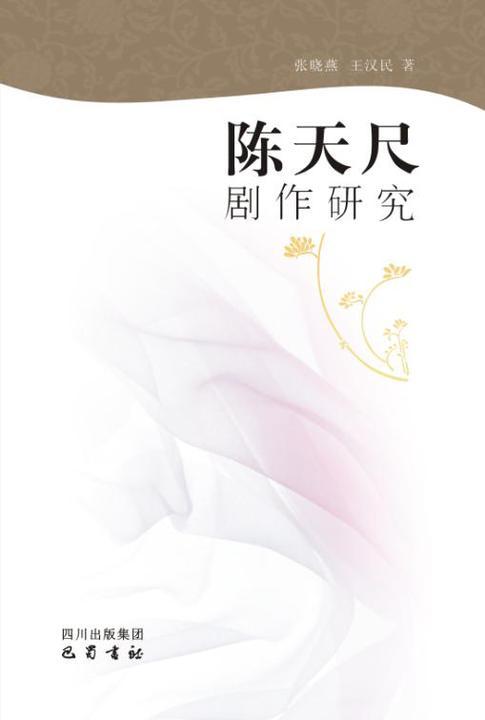 陈天尺剧作研究