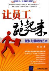 让员工跑起来——授权与激励的艺术(试读本)