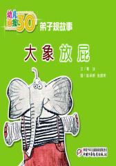 幼儿画报30年精华典藏﹒大象放屁(多媒体电子书)(仅适用PC阅读)