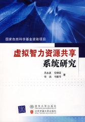 虚拟智力资源共享系统研究(仅适用PC阅读)