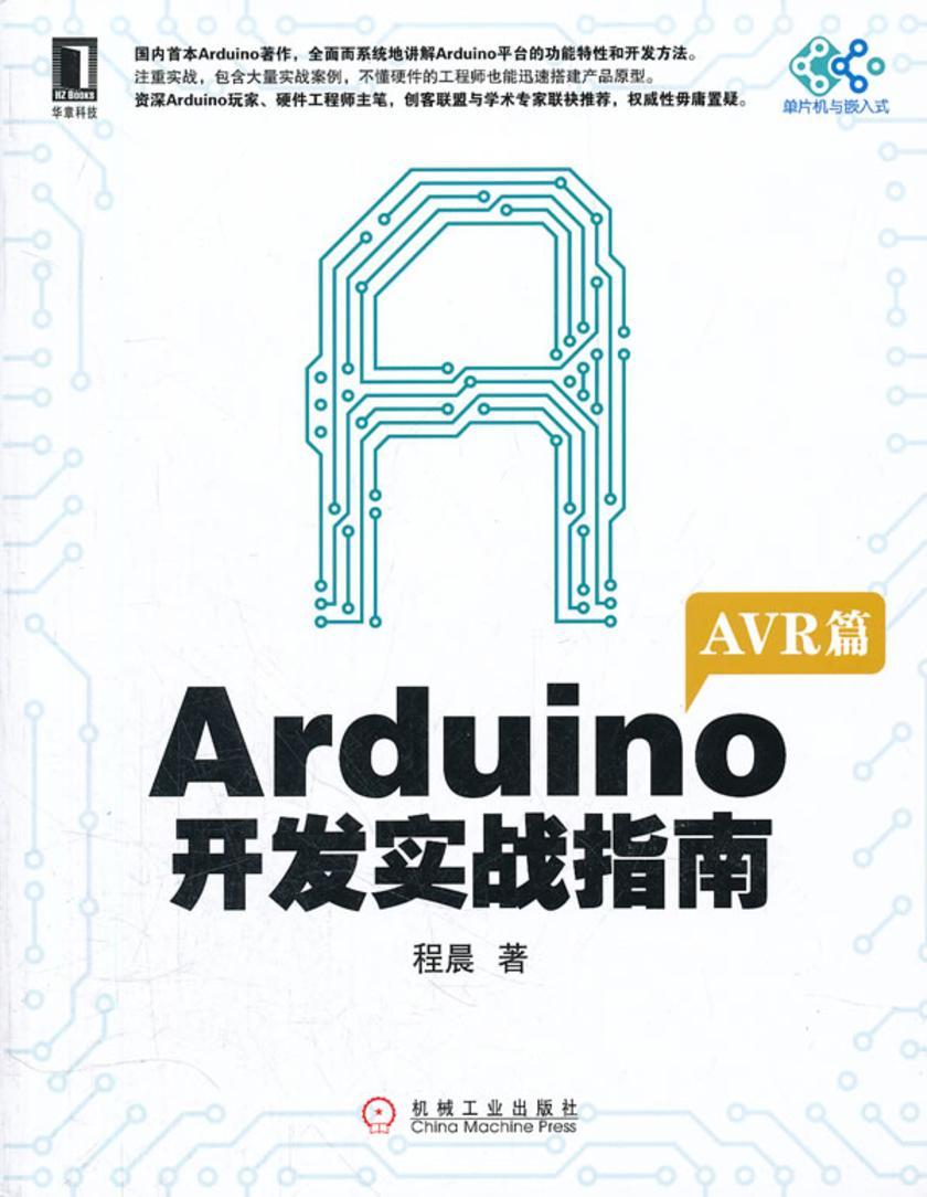 Arduino开发实战指南:AVR篇(仅适用PC阅读)