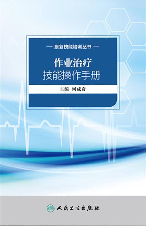 康复技能培训丛书——作业治疗技能操作手册