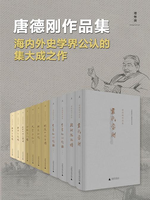 唐德刚作品集(套装9册)