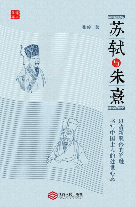 苏轼与朱熹