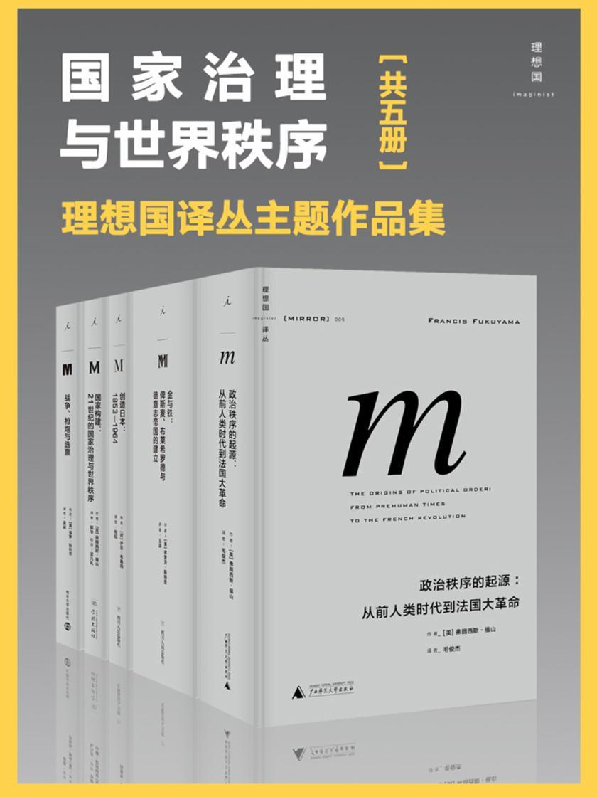 国家治理与世界秩序(理想国译丛主题作品集 包含金与铁、创造日本、国家构建等五册)