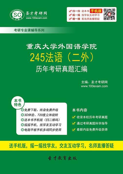 重庆大学外国语学院245法语(二外)历年考研真题汇编