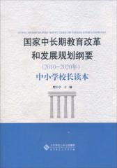 《国家中长期教育改革和发展规划纲要(2010-2020年)》中小学校长读本(仅适用PC阅读)